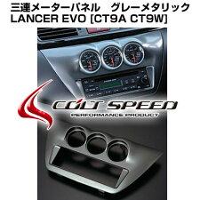 LANCER EVOLUTION ※RS車不可COLT SPEEDランエボ用三連メーターパネルφ52×3 シルバーメタリックCT9A-CT9W