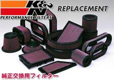 K&N エアフィルター KN33-2131 純正交換タイプ