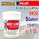 【送料無料】REDLINE [レッドライン] エンジンオイル 5W305Gallon[18.927L]×1缶API:SM/CF、ACEA:A1/B3/B4 5W30-ROMO6020