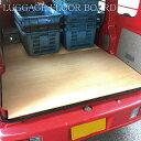 エブリイ バン DA64V エブリイバン パーツ フロアボード 荷台 荷室 床板 床張 床貼 床保護 荷室保護 トランク ボード フロア パネル マット 車中泊 内装 カスタム 改造