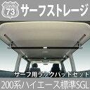車内キャリア ハイエース 200系 (標準ボディスーパーGL用) サーフストレージ サーフ用 ラックバー ラックパッドセット シルバー 室内キャリア