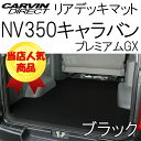 NV350キャラバン プレミアムGX用 ラゲッジマット ブラック 荷台マット