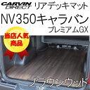 NV350キャラバン リアデッキマット ブラウンウッド NV350キャラバン プレミアム GX 荷室マット