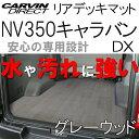 NV350キャラバン DX用 ラゲッジマット グレー木目 荷台マット