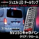 Valenti ヴァレンティ NV350 キャラバン ジュエル LED テールランプ クリア/クローム TNNV350-CC-1