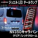 Valenti ヴァレンティ NV350 キャラバン ジュエル LED テールランプ クリア/レッドクローム TNNV350-CR-1