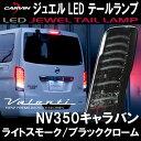 Valenti ヴァレンティ NV350 キャラバン ジュエル LED テールランプ ライトスモーク/ブラッククローム TNNV350-SB-1