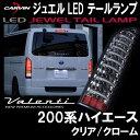Valenti ヴァレンティ ハイエース 200系 ジュエル LED テールランプ クリア/クローム TT200ACE-CC-1