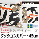 期間内5%オフ クッションカバー 45×45 北欧生地 Almedahls 【ぶどうときつね】スウェーデン アルメダールス【10P01Oct16】