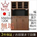 ポイント10倍 食器棚 完成品 120日本製 3年保証 開き戸 無垢 ウォールナット 開梱設置 【メリッサ】 キッチンボード 横幅120cm 【10P01Oct16】
