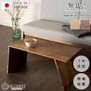 期間限定ポイント10倍 80cm センターテーブル サイドテーブル ウォールナット 日本製 3年保証 開梱設置 クラッセ リビングテーブル【レギオ】