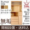 ポイント10倍 食器棚 完成品 90 日本製 3年保証 カウンター 開梱設置 【ルモール】 キッチンボード 横幅90cm 【10P01Oct16】