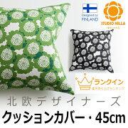 北欧クッションカバー【クッキア】45×45cm