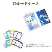 横型IDカードケース/縦型IDカードケース/社員証ケース/IDカードホルダー/パスケース/入館証ケース/全5色