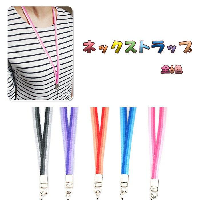 アクセサリー ストラップ ネックストラップ スマホ 携帯 ネックストラップ 携帯ストラップ IDカードストラップ 首かけタイプ 全5色