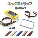アクセサリー/ネック ストラップ/スマホ 携帯 ネックストラップ/携帯ストラップ/IDカードストラップ 首かけタイプ/社員証ストラップ/収縮素材/全5色