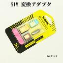カード アダプタ SIMカードnano micro SIM NanoSIM MicroSIM 変換アダプタ 5点セット NanoSIM→SIMカードorMicroSIM MicroSIM→SIMカード