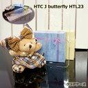 ケース カバー HTL23 HTC J butterfly HTL23 au デコ用 素材 デコパーツ クリアケース 透明ケース ハードカバー 背面ケース 薄型 デコ シンプル