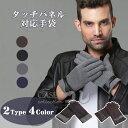 スマホ手袋 手袋 メンズ スマホ対応 タブレット対応 タッチ...
