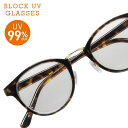 BLOCK UV GLASSESブロックUVグラス|紫外線|女性用|メガネ|レンズ|メラニン|サングラス|レディース|伊達|眼鏡|UV|カット|