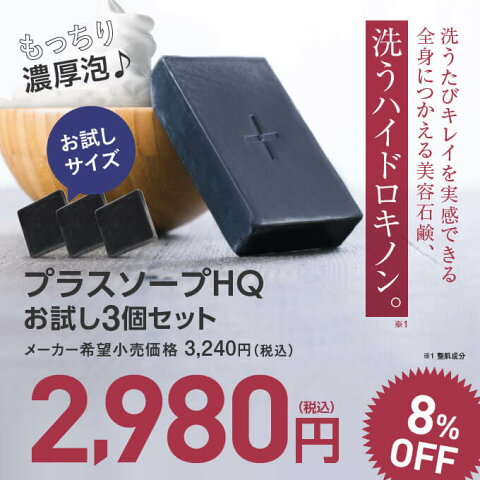 洗顔石鹸 プラスソープHQミニ3個セット 10g×3|ハイドロキノン|くすみ|毛穴|【メール便】