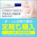 【メール便】【定期購入】《プラスナノHQ1本》プラスナノHQ 5g|整肌成分ハイドロキノン|美容ケアクリーム|コンシーラー|