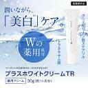 【宅配便】【通常販売】プラスホワイトクリームTR 30g|薬用美白|トラネキサム酸|保湿クリーム|美白クリーム|美白|薬用|シミ|くすみ|
