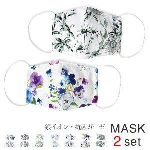 大人用マスク フリーサイズ 2枚セット(銀イオン抗菌ガ
