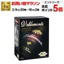 【エントリーP5倍 マラソン中】送料無料 箱ワイン バルデモンテ ダーク レッド 3L×4箱