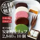【送料無料】安納芋トリュフ【10個入ギフト用】【冷蔵】