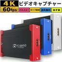 ビデオキャプチャー HDMI USB3.0 1080P 60FPS Switch PS4 Xbox ウェブカメラ キャプチャーボード 1080P HDMI パススルー HDCP HD HDMI..