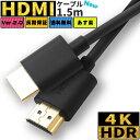 HDMIケーブル ハイスピード HDMI ケーブル 1.5m Ver.2.0 4K 8K 60Hz 3D イーサネット スリム 細線 テレビ tv ニンテンドー switch スイ..