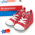 CONVERSE コンバース BABY ALL STAR RZ RED ベビー オールスター レッド 【スニーカー 靴 シューズ ハイカット ジップ ベビー ベイビー 】 正規品 正規取扱店