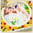 ≪写真ケーキ お祝い≫シェリーブランのオリジナルパーティー用写真ケーキ8号サイズ直径24cm≪15〜18名用サイズ≫フルーツをふんだんに使用...