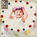 写真ケーキ8号サイズ直径24cm≪15〜18名用サイズ≫☆3種類から選べる写真ケーキ 子供から大人がたのしめる新定番 写真 ケーキ をご賞味あれ