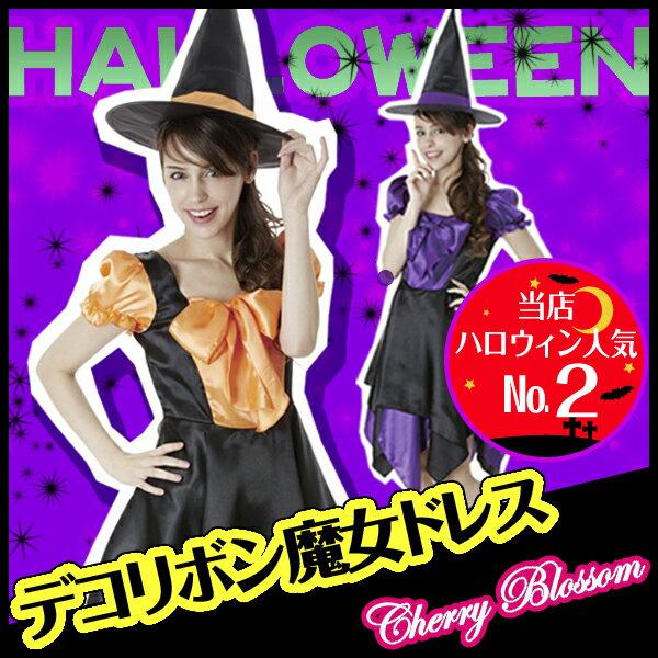 【デコリボン魔女ドレス】ワンポイントの大きめリボンがカワイイ シンプルな定番魔女ドレス《2Color》[414-1007]