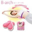 【B-arch(ビ・アーチ)】首筋・肩甲骨・背筋・腰を