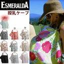 【ネコポス送料無料・代引き不可】【ESMERALDA/エスメラルダ】授乳ケープ ナーシングカバー ベベオレ