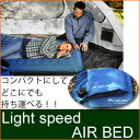 Light_speed_airbed_main1