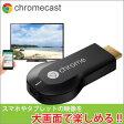 ショッピング動画 google chromecast グーグル クロムキャスト クロームキャスト TVに接続 HDMI ストリーミング 音楽 動画 映像 携帯の映像を写せる アプリ