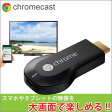 google chromecast グーグル クロムキャスト クロームキャスト TVに接続 HDMI ストリーミング 音楽 動画 映像 携帯の映像を写せる アプリ