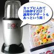 テレビショッピング人気商品!マジックブレッド デラックスC3 ブレンダー MGT-COS3 23ピースセット レシピブック付