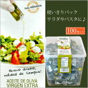 【店内全品送料無料】ALCALA オリーブオイル エクストラバージンオイル ミニオリーバ 100個 OLIVA EVOO