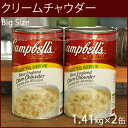 【Mart掲載】Cambell's ClamChowder soup キャンベル クラムチャウダー スープ 1.41kg×2 大容量!