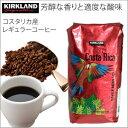 【店内全品送料無料】KIRKLAND コスタリカ レギュラーコーヒーカークランド costarica1.36kg コーヒー コーヒー豆大容量