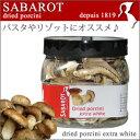 【店内全品送料無料】SABAROT 乾燥ポルチーニ茸 100g(スライス)パスタ スープ リゾット dried porcini 濃厚な香り