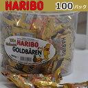 【店内全品送料無料】haribo ハリボー ゴールドベア グミ 100袋 980グラム(100袋)ボーナスパック ドイツのおみやげ
