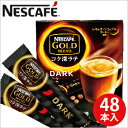 Late_nescafe_main1
