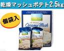 【店内全品送料無料】mashpotatoes2500 マッシュポテト 2.5kg 181gx14袋 乾燥 インスタント