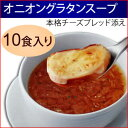 Onion_gratin_soup_main1